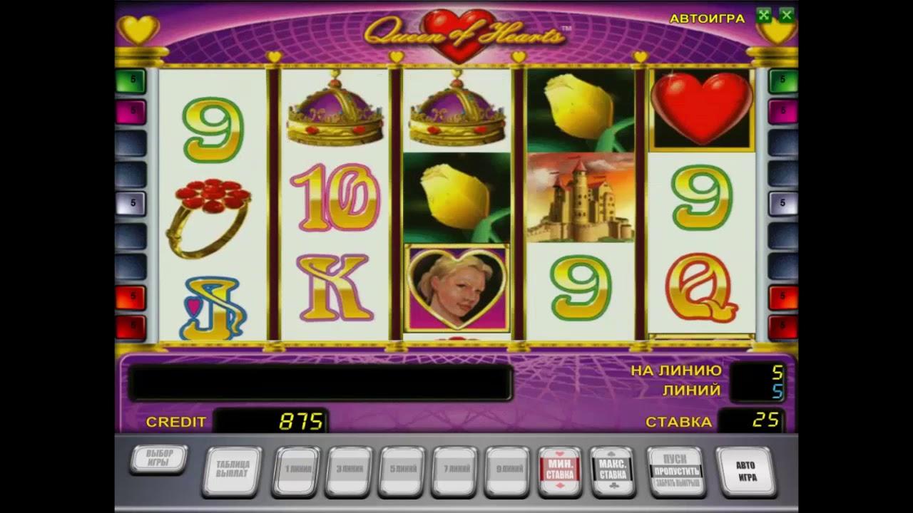 Королева сердец автоматы