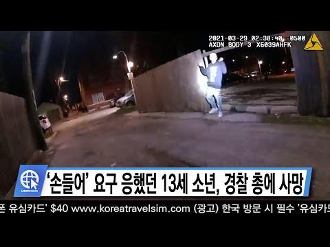 04-16-21 Inside USA 02 - '손들어' 요구 응했던 13세 소년, 경찰 총에 사망