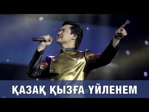 ТОРЕГАЛИ ТОРЕАЛИ «КАЗАК КЫЗГА УЙЛЕНЕМ» 2016 (концерт, полная версия)