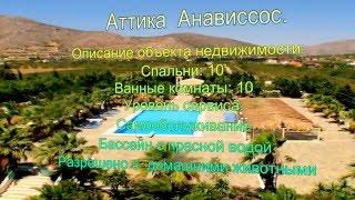 Виллы в Греции.Attica Аnavyssos(http://www.businessgreece.gr/Вилла с бассейном для 25-29 человек , можно снять виллу на пару дней или месяц. ... При таком..., 2015-03-15T22:39:21.000Z)