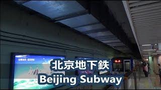 【北京地下鉄】北京地下鉄 Beijing Subway
