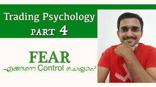 How to defeat fear in Trading? Trading Psychology Part 4 -  | Intraday & Swing Trading Malayalam
