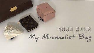 미니멀라이프 가방 정리정돈 / My Minimalist Bag / 인마이백 / 콘마리 / What
