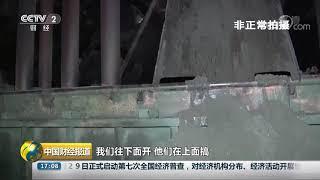 [中国财经报道]安徽安庆:保护长江生态 打击非法采砂| CCTV财经