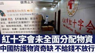 中國疫情嚴峻 防護物資奇缺 醫院告急求助 新唐人亞太電視 20200203