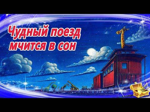 Чудный поезд мчится в сон | Сказки на ночь | Сонные аудиосказки |Сказки перед сном |Сказки для детей