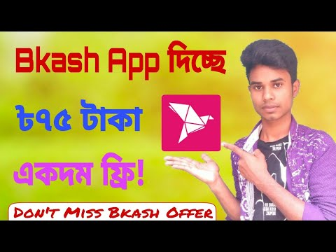 Bkash App একদম ফ্রিতে দিচ্ছে 75 টাকা__New Bkash Offer 2019__Technical Sayeed