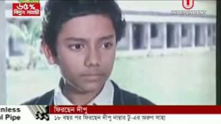 Arun Saha,s Interview