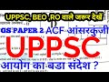 UPPSC के छात्र जरूर देखें acf rfo answer key analysis gs paper 2 uppcs exam up previous year papers