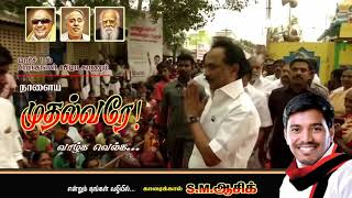 Gambar cover M.k.stalin birthday songs
