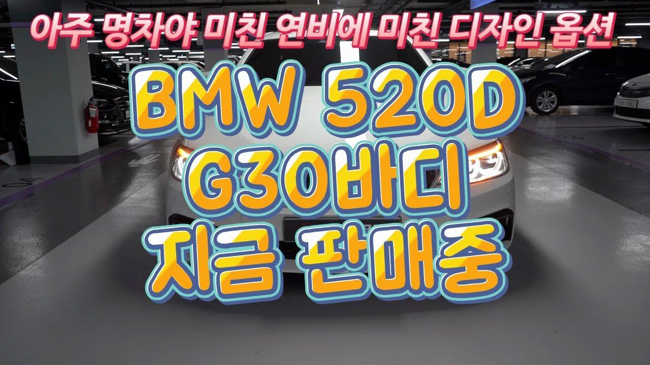 BMW 5시리즈 520D 중고 이건 명차다 디자인에 한번 옵션에 두번 연비에 세번 놀랐다