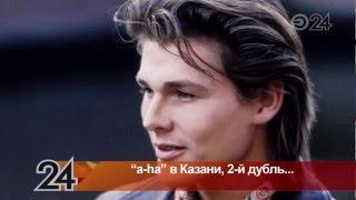 Группа A-Ha презентовала в Казани новый альбом