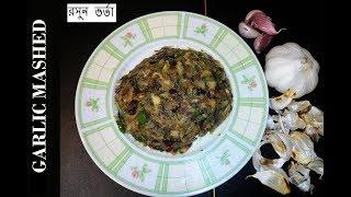 Garlic Mashed / রসুন ভর্তা / Bangladeshi রসুন ভর্তা / পোড়া রসুন ভর্তা