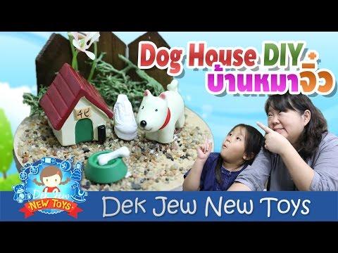 เด็กจิ๋วทำบ้านหมาจิ๋ว Dog House DIY