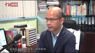 Publication Date: 2020-05-19   Video Title: 香港教育界人士:通识科教材偏颇内容影响年轻人