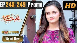 Pakistani Drama | Mohabbat Zindagi Hai - Episode 248-249 Promo | Express Entertainment Dramas