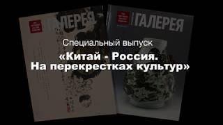 Специальный выпуск «Китай - Россия. На перекрестках культур» - #3 2017(56)
