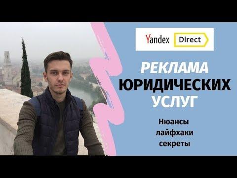 Реклама юридических услуг. Яндекс директ для юр услуг.