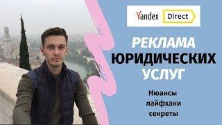реклама юридических услуг. Яндекс директ для юр услуг