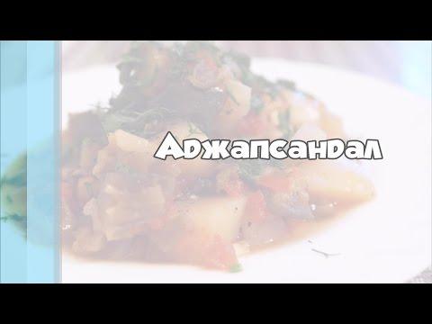 Приготовить Рецепты до 3-х минут Аджапсандал / рецепт с пошаговым фото онлайн видео
