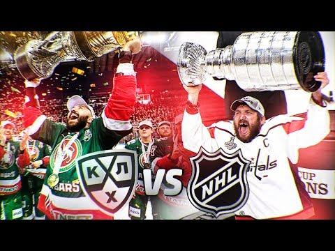 КХЛ ПРОТИВ NHL - КАКАЯ ЛИГА СИЛЬНЕЕ ?