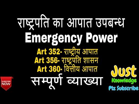 राष्ट्रपति की आपात कालीन शक्तियाँ।Emergency power of indian President