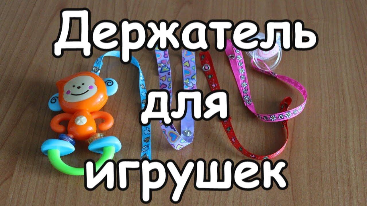 Держатели для игрушек своими руками