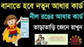 New Bal Aadhar Card 2020 Aadhaar Card Apply Child Adhaar Card Bangla