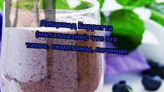 Пищевод Барретта (метаплазия): что это такое, симптомы, лечение