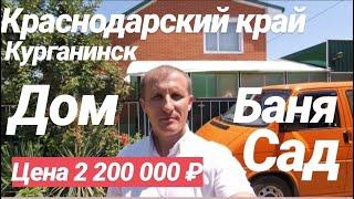 Дом в Краснодарском крае / Цена 2 200 000 рублей / Недвижимость в Курганинске