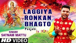 Laggiya Ronkan Bhagto I SATNAM MATTU I Punjabi New Latest Devi Bhajan I Full HD Video Song