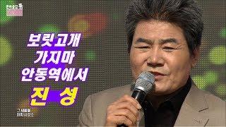 진성 보릿고개 가지마 안동역에서 Jin Sung 여수 영취산 진달래축제 2018