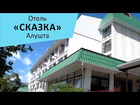 Отель Сказка. Алушта. Крым