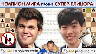 "World champion vs super blitz player! ⚡ Magnus Carlsen ⚔ Andrew ""penguin"" Tang 🎤 S. Shipov ♕ Chess"