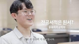 [슬기로운 경북대 생활] 경북대 학과 소개-응용화학공학…