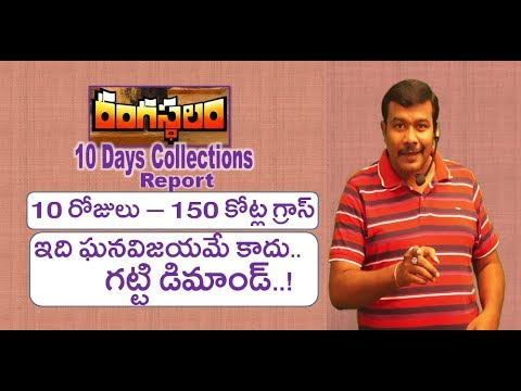 Rangasthalam 10 Days Collections Report | Second Weekend Box Office | Ram Charan | Mr. B