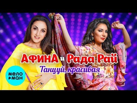 Афина и Рада Рай  - Танцуй, красивая (Single 2019)