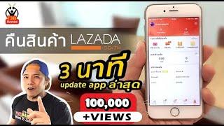 วิธีคืนของ Lazada 3นาที บน App มือถือ : ซื้อจริงคืนจริง by T3B