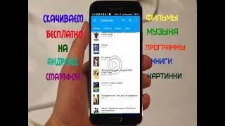 Как бесплатно скачать фильмы,музыку,программы,книги,картинки на смартфон
