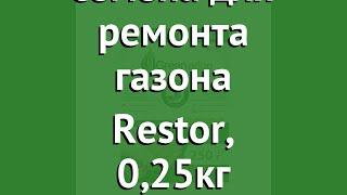 Немецкие гранулированные семена для ремонта газона Green Edge Restor, 0,25кг обзор 4631137135592