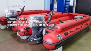 ФРЕГАТ 480 + YAMAHA 50 - водометная лодка для мелководья  стихия воды абакан