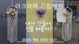 마크라메 카네이션 드림캐처