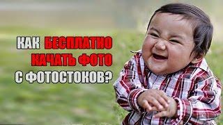 УРОКИ PHOTOSHOP Выпуск 3   КАК КАЧАТЬ С ФОТОСТОКОВ БЕСПЛАТНО