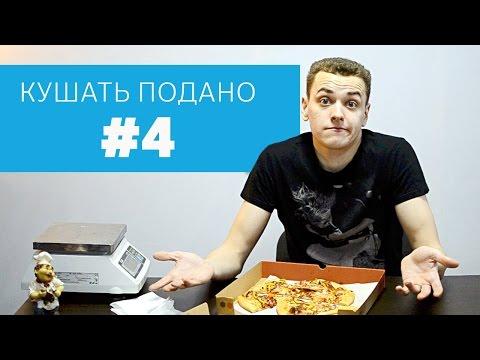 Кушать подано 4 серия. Pizza Hut – кушаем жирную херню?из YouTube · С высокой четкостью · Длительность: 15 мин30 с  · Просмотров: 523 · отправлено: 28.02.2017 · кем отправлено: Николай Банников