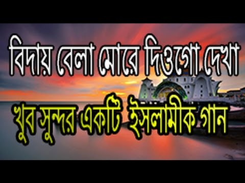 বিদায় বেলা মোরে দিওগো দেখা biday bela diogo dekha. bangla new islamik song 2017