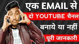 how to create two youtube channel with single email account | how to create brand youtube channel