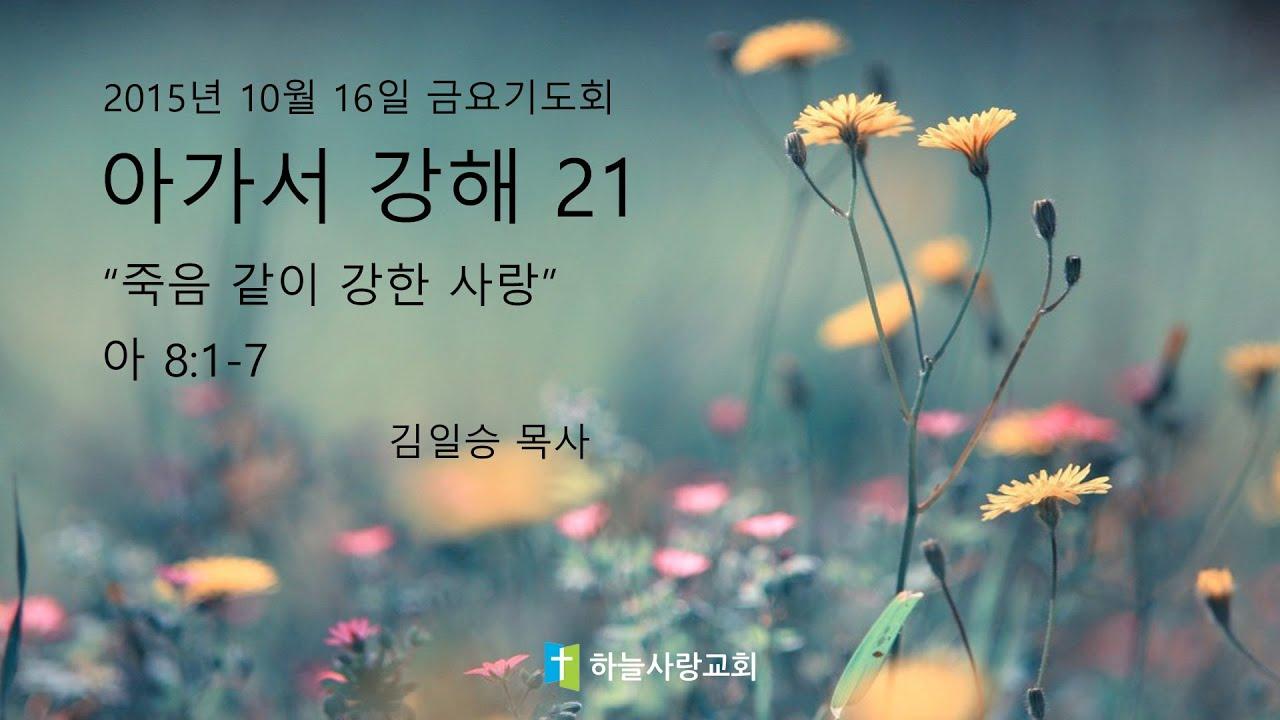 아가서 21 8:1-7 죽음 같이 강한 사랑