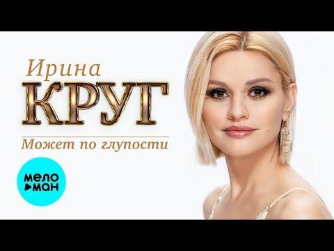 ИРИНА КРУГ - Может по глупости (Single 2019)