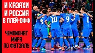 РЕЗУЛЬТАТЫ 4 ГО ДНЯ БЕЗ ВИДЕО Чемпионат Мира по Футзалу 2021