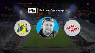 Прогноз Алексея Андронова: «Ростов» – «Спартак»